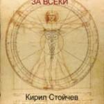 """""""Астромедицина за всеки"""" в Библиотеката на 28 март"""