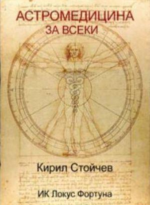 """Photo of """"Астромедицина за всеки"""" в Библиотеката на 28 март"""