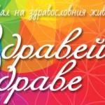 Осмо издание на Фестивала Здравей, Здраве се проведе в Пловдив