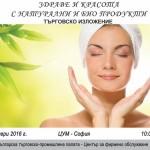 Здраве и красота с натурални и био продукти