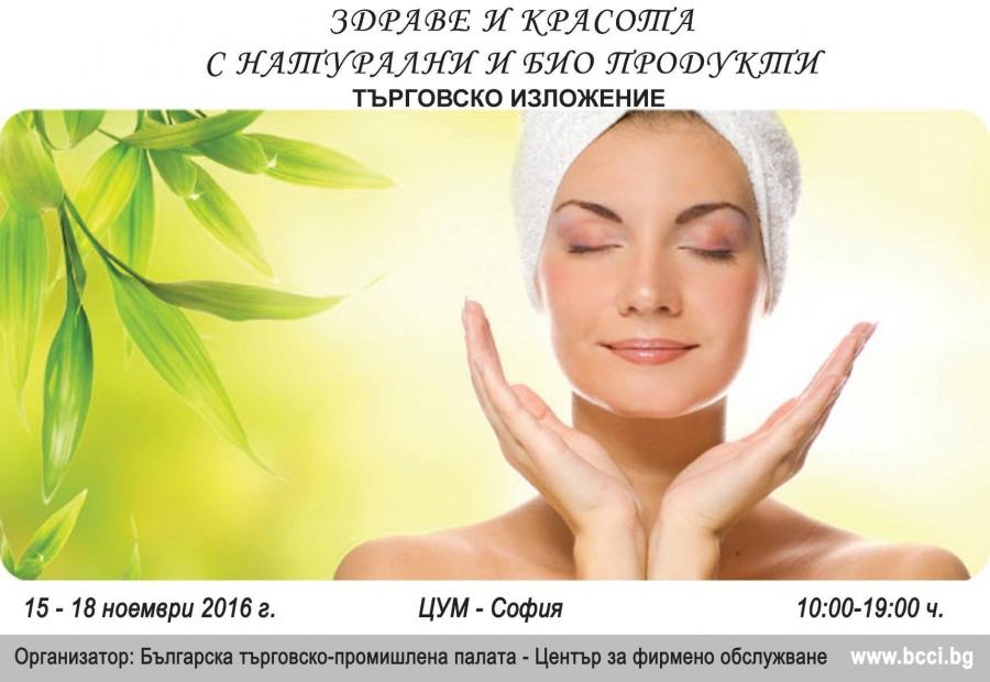 Photo of Здраве и красота с натурални и био продукти