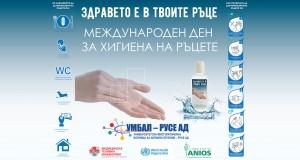 Отбелязваме Световния ден за хигиена на ръцете
