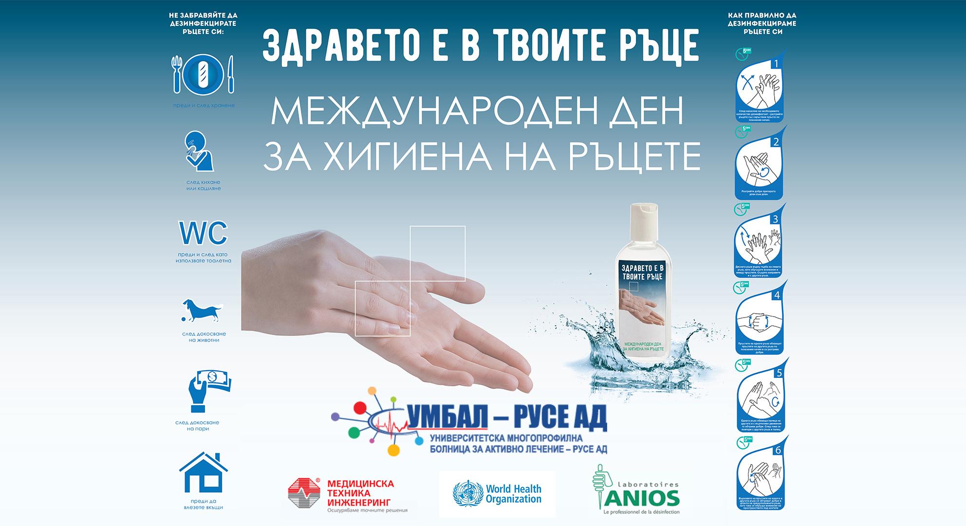 Photo of Отбелязваме Световния ден за хигиена на ръцете