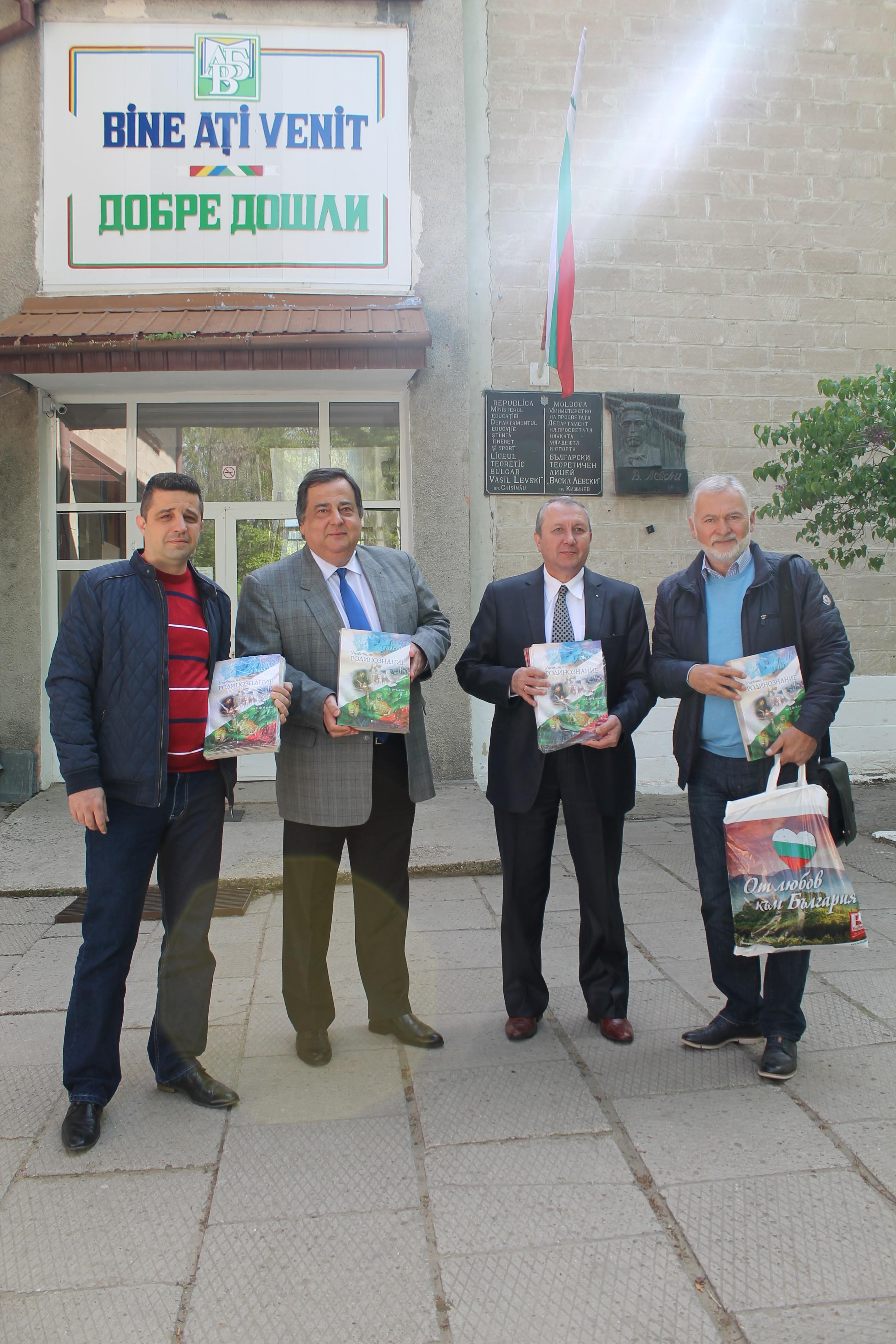 Русенски ротарианци подариха 100 книги на бесарабски българи от Кишинев