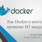 Платформата Docker и контейнерите, които променят ИТ индустрията