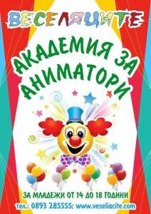 Академия за аниматори набира млади таланти от Русе