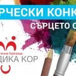 """Медика кор обяви конкурс на тема """"Сърцето обича"""""""