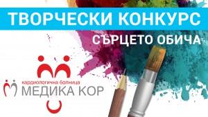 Медика кор организира конкурс