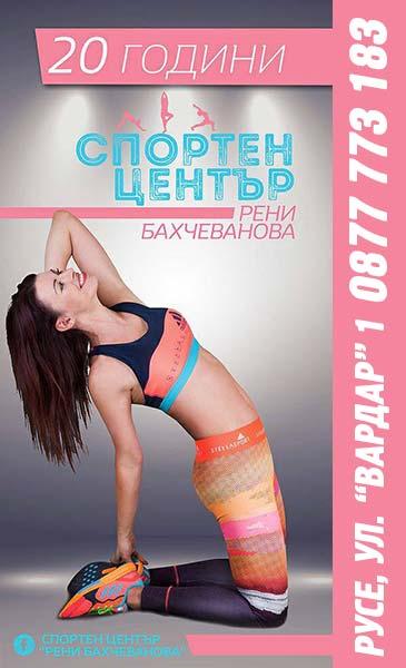 Спортен Център - Рени Бахчеванова