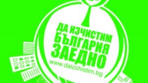 Над 1 350 500 доброволци от цялата страна, въоръжени с ръкавици и чували, са чистили България от началото на кампанията досега.
