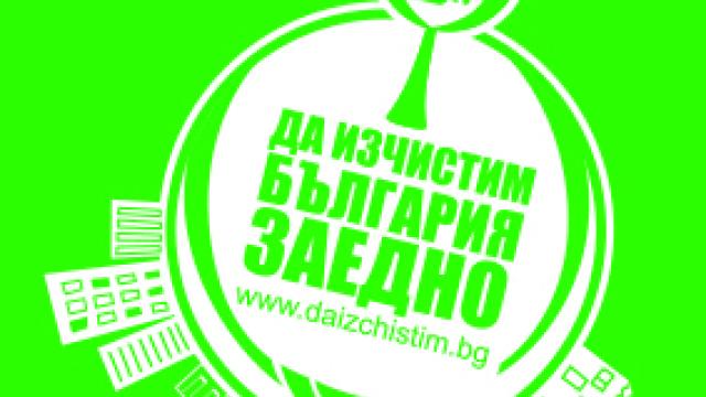"""Photo of Над 600 места с организирани акции в рамките на """"Да изчистим България заедно"""""""