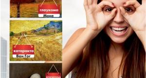 """Очни прегледи в """"Медика"""" за Световния ден на зрението"""