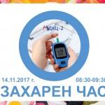 """""""Захарен час"""" се провежда днес в ДКЦ-2"""