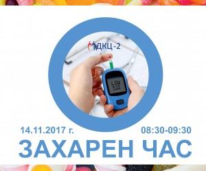 """""""Захарен час"""" се провежда в ДКЦ-2"""
