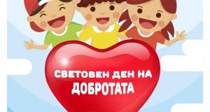 Медика ще обсъжда с децата смисъла на добротата и лекарската професия