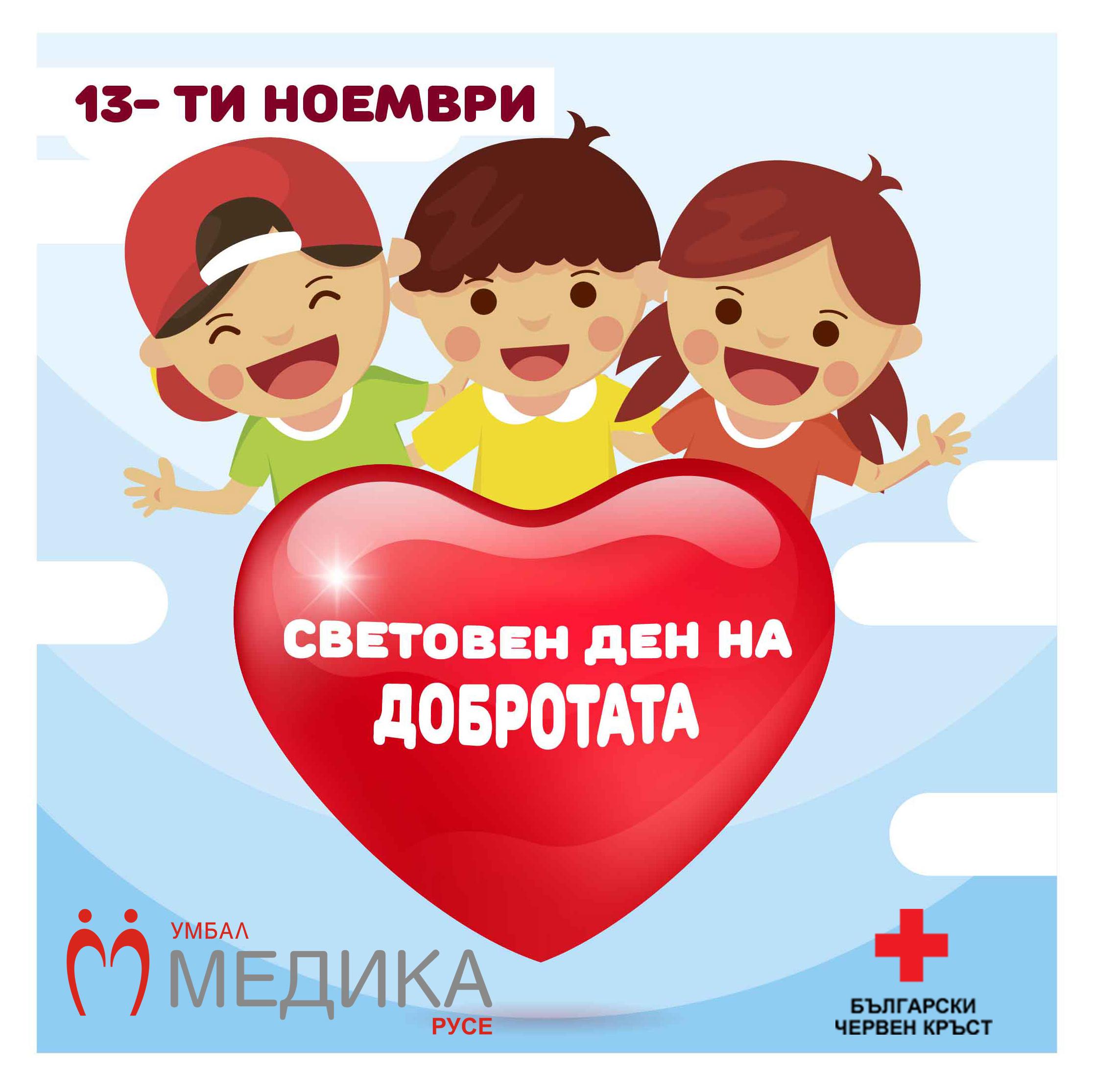 Photo of Медика ще обсъжда с децата смисъла на добротата и лекарската професия