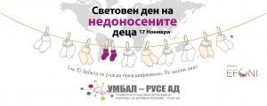 Днес е Световният ден на недоносените бебета