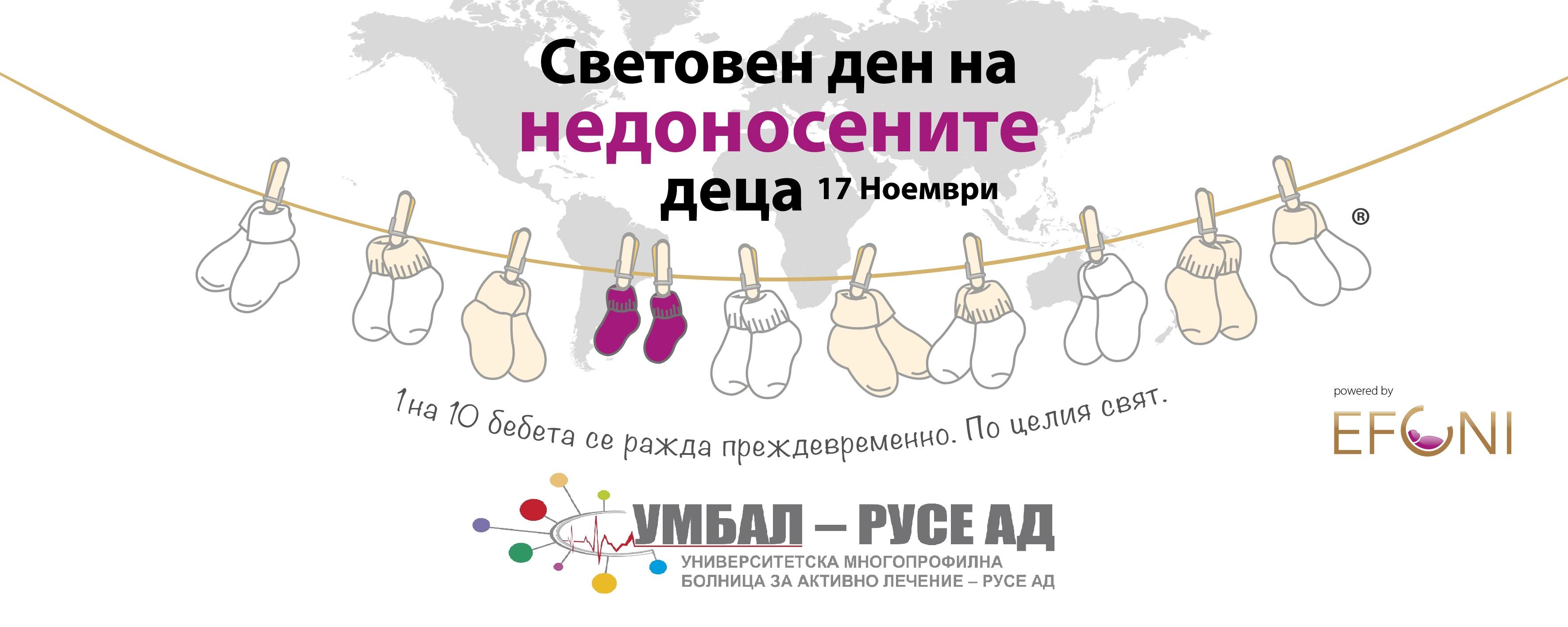 Photo of Днес е Световният ден на недоносените бебета