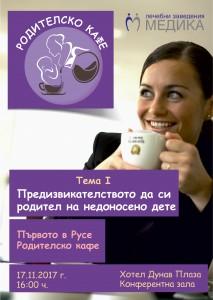 Медика стартира инициативата Родителско кафе
