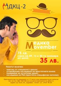 """Movember е глобална кампания, чиято визия е да """"Промени лицето на мъжкото здраве""""."""