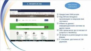 Всеки естонец разполога със здравно досие, рецeптите също са електронни.