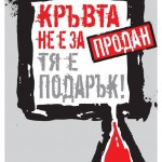 Днес стартира кръводарителска акция: Кръвта не е за продан – тя е подарък!