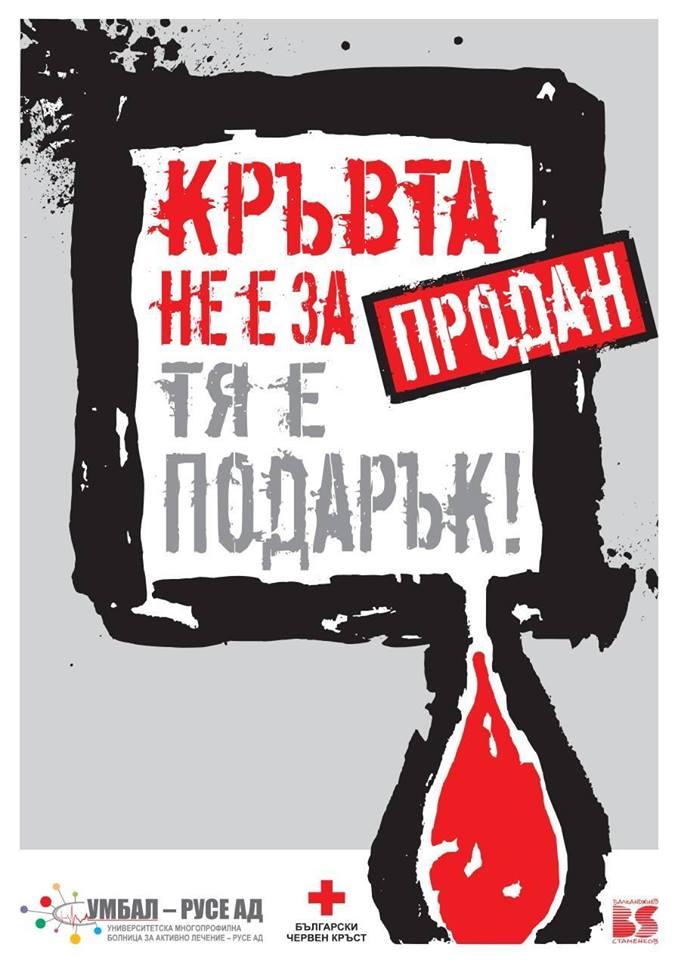 Photo of Днес стартира кръводарителска акция: Кръвта не е за продан – тя е подарък!