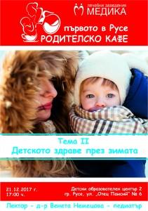 Родителско кафе с втора тема