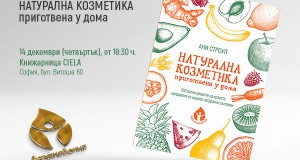 Премиера на книга и демонстрации за приготвяне на натурална козметика