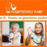 Етапи на детското развитие обсъждат на Родителско кафе