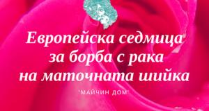 """""""Майчин дом"""" с безплатни консултации"""