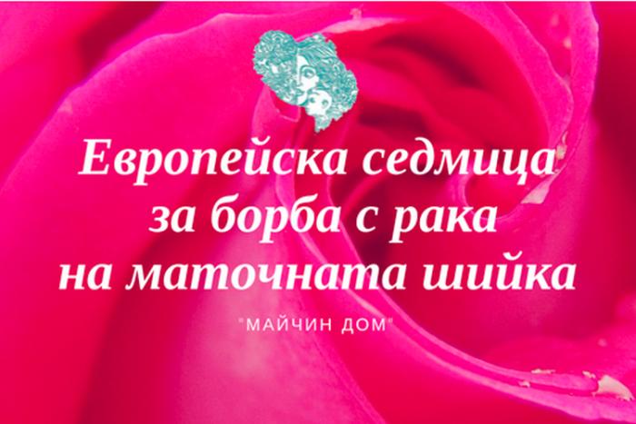 """Photo of """"Майчин дом"""" с безплатни консултации"""