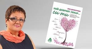 Новата книга на издателство Вдъхновения – Най-добрият лекар си ти