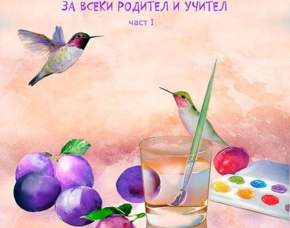 """Представяне на книгата на Антон Каро """"Сугестопедия за всеки родител и учител"""""""