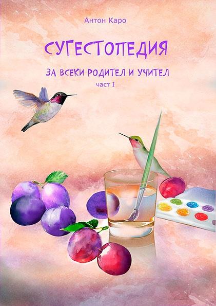 """Photo of Представяне на книгата на Антон Каро """"Сугестопедия за всеки родител и учител"""""""