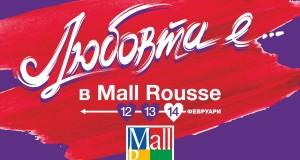 Три дни любов, вино и танци в Mall Rousse