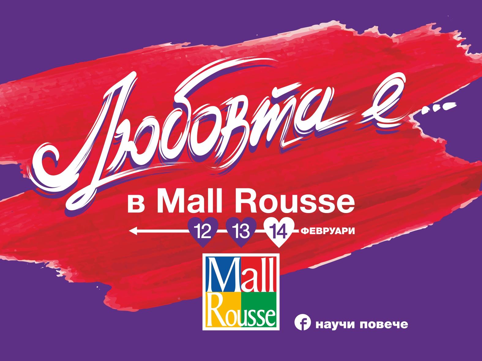 Photo of Три дни любов, вино и танци в Mall Rousse