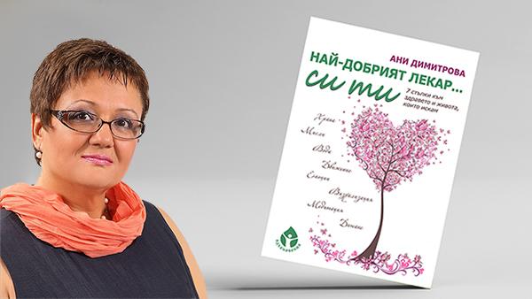 Д-р Ани Димитрова: Давам съвети как хората да открият кой е техния здравословен начин на живот