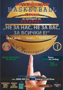 Ротаракт клуб Русе обединява русенци в благотворителен баскетболен турнир 2х2