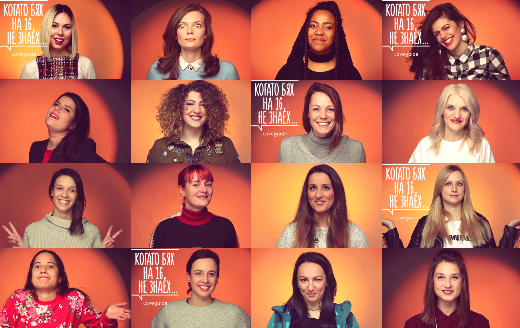 """Photo of 16 известни жени дават съвети в кампанията """"Когато бях на 16 не знаех,…"""""""