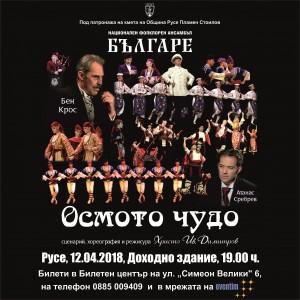 """Национален фолклорен ансамбъл Българе ще представи авторския си проект """"Осмото чудо"""" за втори път на русенска сцена отново в дните около светлия християнски празник Великден."""