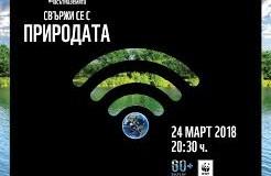 Часът на Земята на WWF обединява действия за здравословно и устойчиво бъдеще