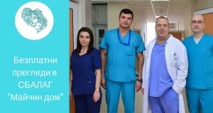 """Майчин дом"" организира безплатни гинекологични прегледи"