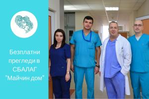 """Инициативата се организира от екипа на изпълнителния директор на """"Майчин дом"""" доц. д-р Иван Костов по повод Международния ден на здравето, който светът отбелязва на 7 април."""