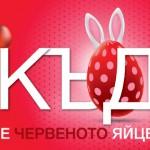 Гигантско яйце подарява шоколад в Mall Rousse