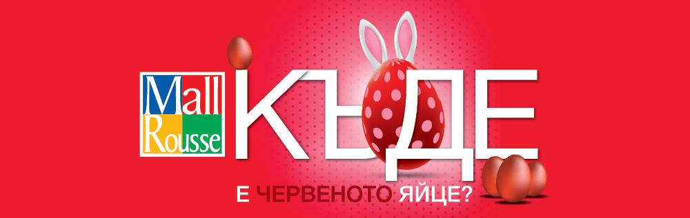 Photo of Гигантско яйце подарява шоколад в Mall Rousse