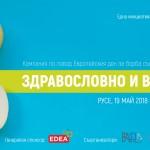 Ден на превенцията срещу затлъстяването при децата в Русе