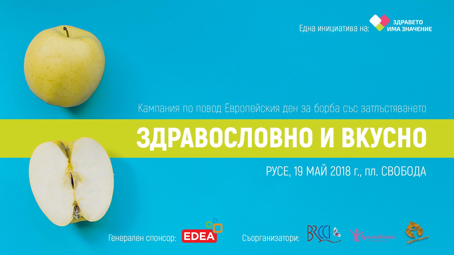 Photo of Ден на превенцията срещу затлъстяването при децата в Русе