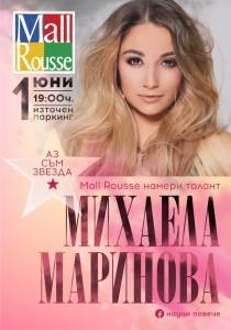Михаела Маринова ще е звездата на празника