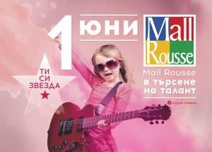 Звезди в Mall Rousse на 1-ви юни
